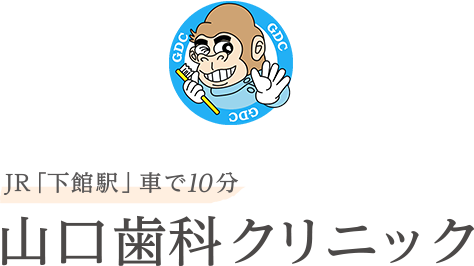 山口歯科クリニック